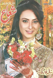 Shuaa Digest January 2019 Pdf Free Download