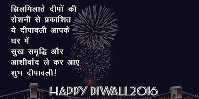 Top Happy Diwali Quotes Image in Hindi
