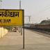 कानपुर  - पनकी से बदलकर पनकी धाम हुआ रेलवे स्टेशन