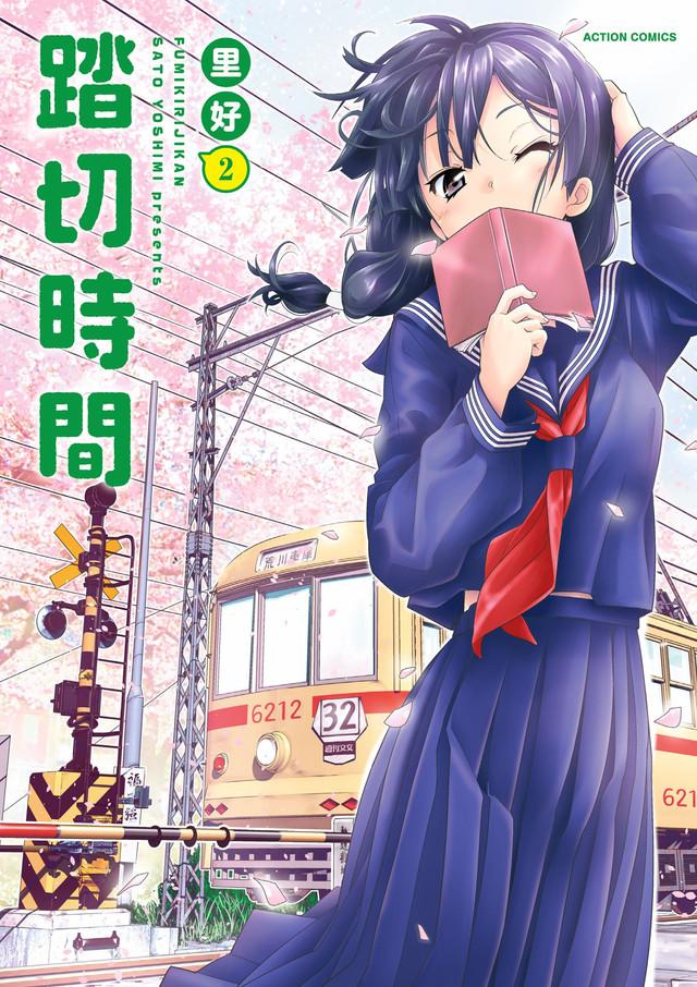 Fumikiri jikan manga