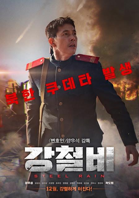 Trailers y carteles de próximos estrenos en Asia : Steel Rain (2017)