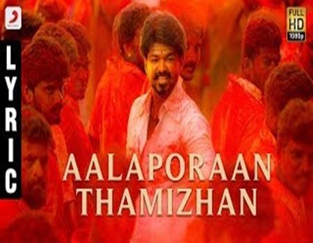 Mersal – Aalaporaan Thamizhan Tamil Lyric Video | Vijay | A R Rahman | Atlee