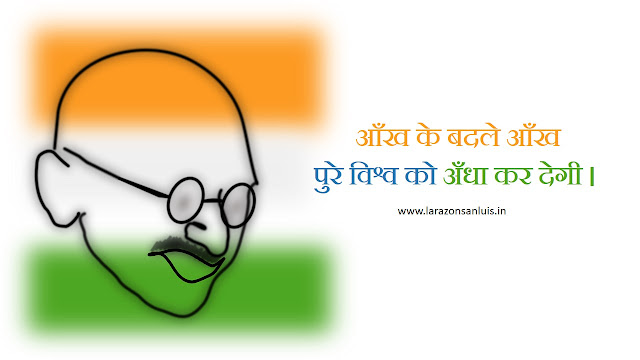 Gandhi Jayanti Quotes Hindi