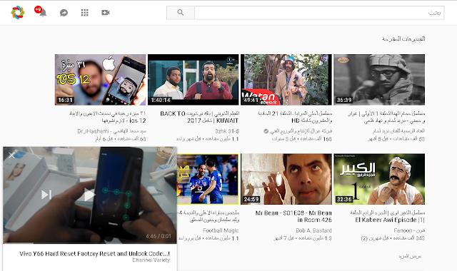 يوتيوب بدء إضافة خيار صورة داخل صورة على الويب