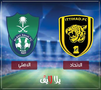 رابط بث حي مباشر مشاهدة مباراة الاتحاد والاهلي  جوال بدون تقطيع في الدوري السعودي