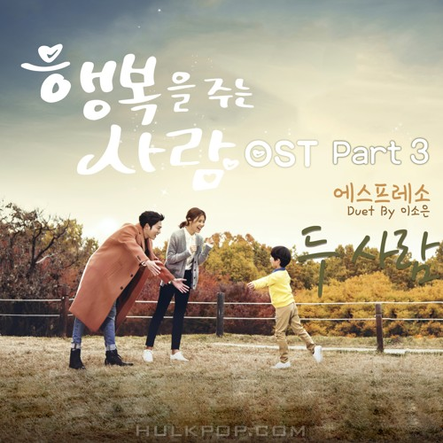 Espresso – Person Who Gives Happiness OST Part.3