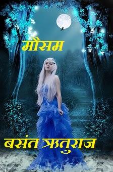 Basant Rituraj kavita shrrnkhala, Materialism dominance