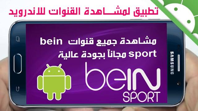 أفضل تطبيق لمشاهدة Bein sports وقنوات رياضية فضائية بالمجان
