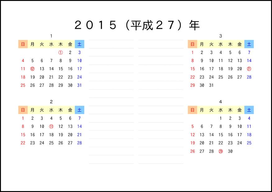 2015年カレンダ 025