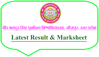 VBSPU Result 2019