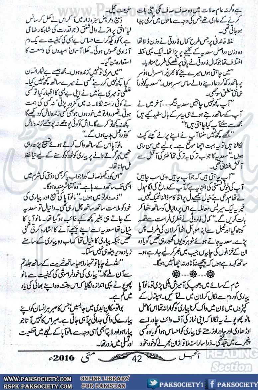 Tair E Lahoti Full Novel Pdf