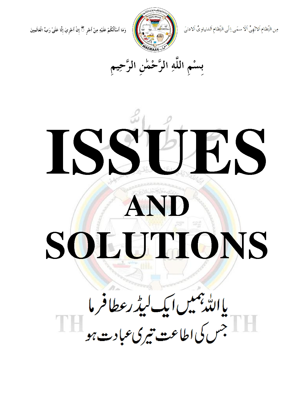 Maemaar: Pakistan`s ISSUES and SOLUTIONS