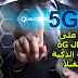 تعرف على تقنية ال 5G للهواتف الذكية مستقبلاً
