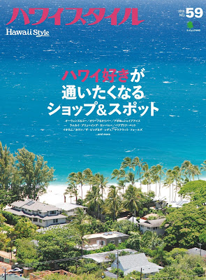 Hawaii Style No.59 zip online dl and discussion