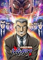 Chuukan Kanriroku Tonegawa 15  online