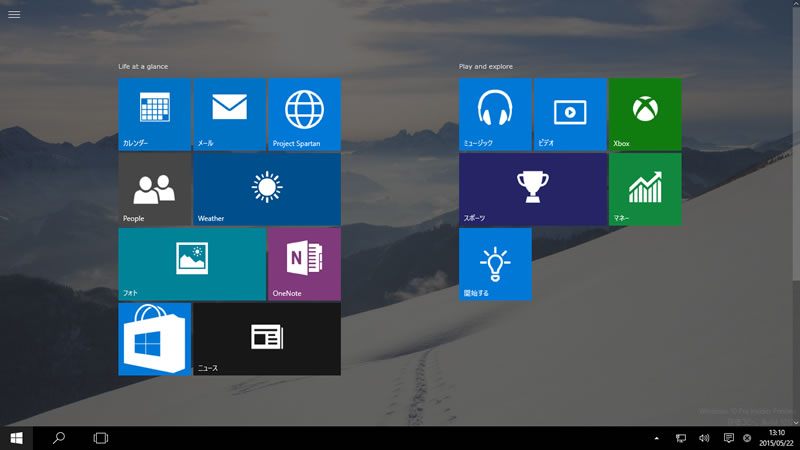 【Windows 10 Insider Preview】ビルド10122 4