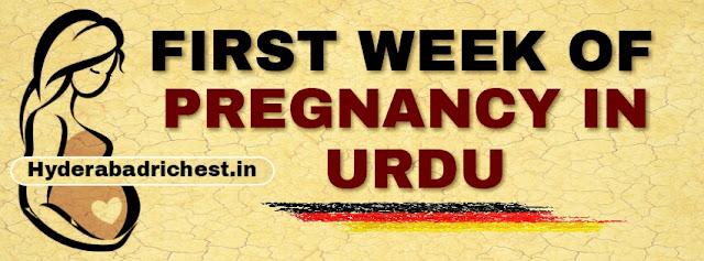 First week of pregnancy in urdu