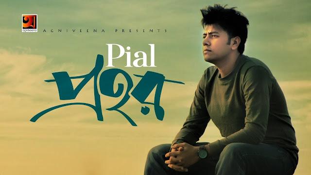 Prohor Bangla Song Lyrics By Pial