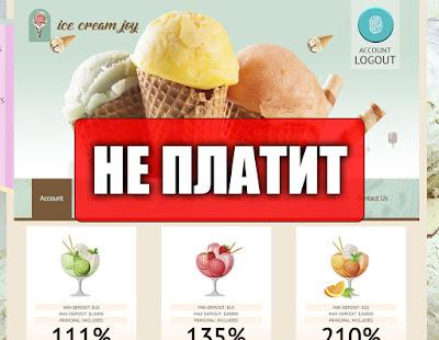 Скриншоты выплат с хайпа icecreamjoy.me