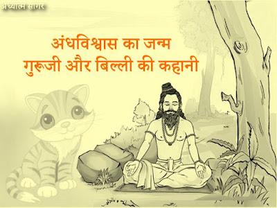 guruji or billi ki kahani