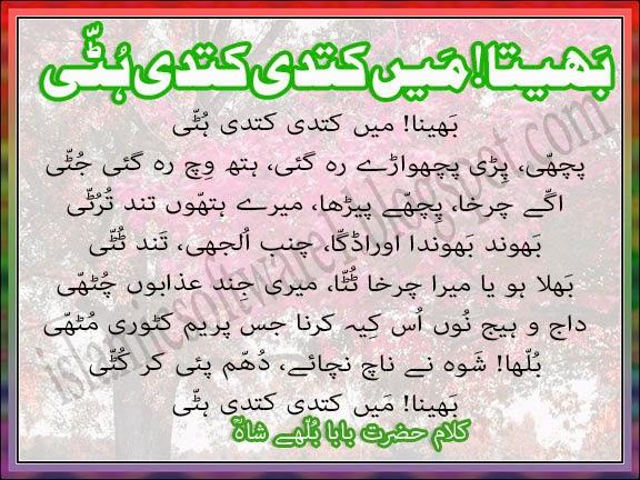 baba bulleh shah poetry 6