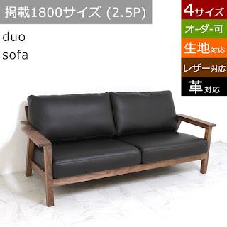 【SF-M-102】デュオ sofa