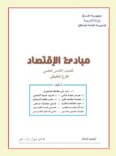 كتاب الأقتصاد للصف الخامس العلمي الفرع التطبيقي 2016