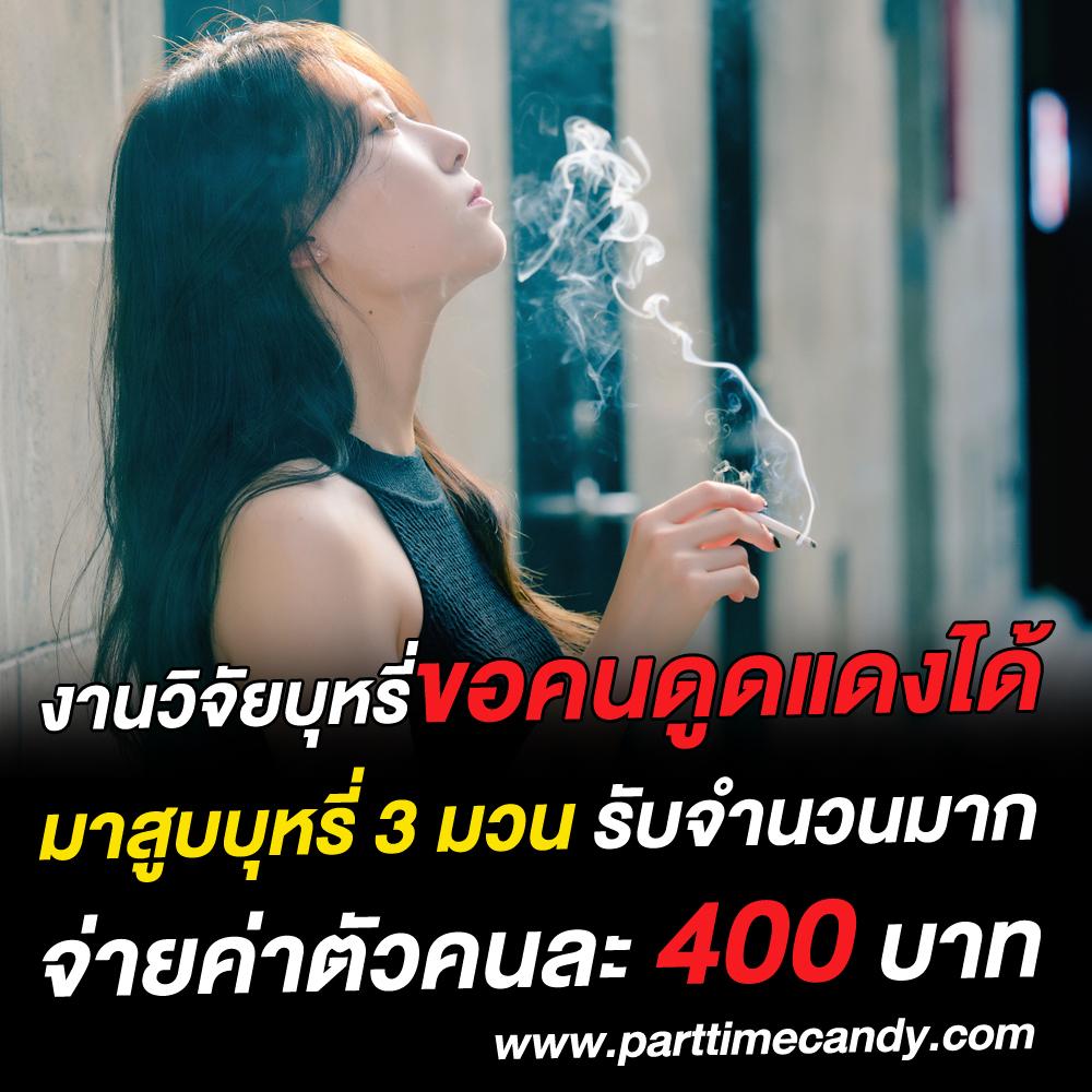 งานสูบบุหรี่