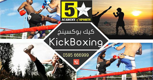 تصميم إعلان فيس بوك كيك بوكسينج Facebook ad Kick Boxing