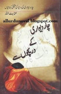 True Stories Char Divari ke Dareechon se by Inayatullah