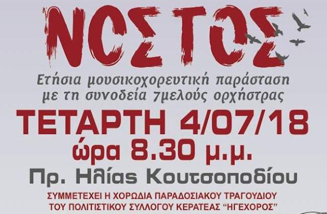 """""""ΝΟΣΤΟΣ"""" : Μουσικοχορευτική παράσταση στον Πρ.Ηλία Κουτσοποδίου"""