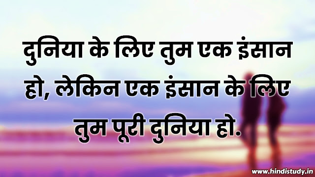 love quotes for couple in hindi