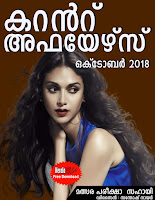 Download Free Malayalam Current Affairs PDF Oct 2018