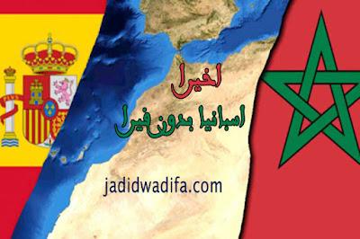 """إسبانيا تفتح الحدود في وجه المغاربة بدون """"فيزا"""" على أن لا تتجاوز مدة الإقامة 90 يوما"""