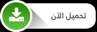 كلمات اغنيه اديني فرصه - امال ماهر + التحميل mp3