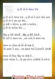 Tuhi To He Jivan Jal
