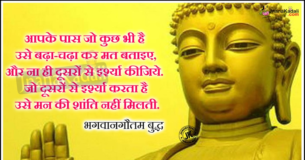 Great Life Golden Words By Gautama Buddha In Telugu