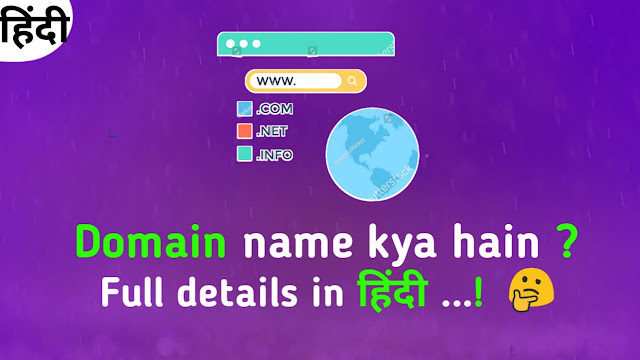 Domain name kya hota hain
