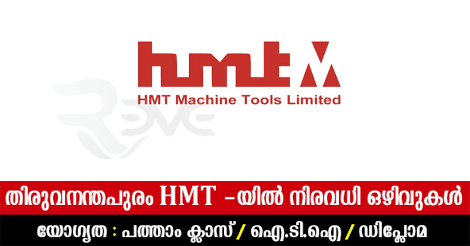 HMT Recruitment 2018- 11 Project Associate vacancy in Trivandrum (Kerala)