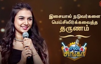 Sun Singer Grand Finale-Best Moments