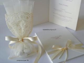 προσκλητηριο γαμου χειροποιητο βιβλιο με σκληρο εξωφυλλο-μπομπονιερα γαμου δαντελα ρομαντικη vintage