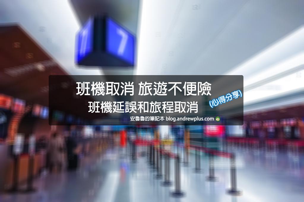 旅遊不便險申請,班機取消旅遊不便險,肺炎疫情取消班機延誤