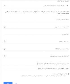 فتح محفظة في البنك العربي الوطني,                                سعر النقرة فى جوجل ادسنس,الاشتراك في ادسنس,فتح محفظة في بنك العربي,cpc adsense,رقم تمويل العربي,حساب ادسنس,تسجيل الدخول في ادسنس,انشاء حساب في جوجل ادسنس,رقم البنك العربي للتمويل العقاري,قروض بنك العربي,ما هو جوجل ادسنس,قروض البنك العربي,شروط استخراج قرض من البنك العربي,كيفية وضع اعلانات ادسنس في بلوجر,التسجيل في ادسنس كوكل ادسنس google adsense,تحميل جوجل ادسنس