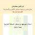 أزيد 154 سؤالا وجوابا من الدستور المغربي لسنة 2011