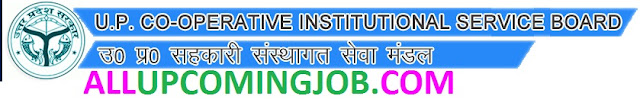 UP Sevamandal Job Recruitment Online Form 2017