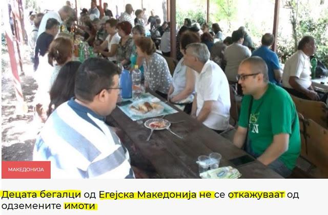Χιλιάδες αιτήσεις αποζημίωσης από τα Σκόπια εις βάρος της Ελλάδας