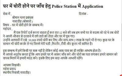 ghar me chori hone par police me application