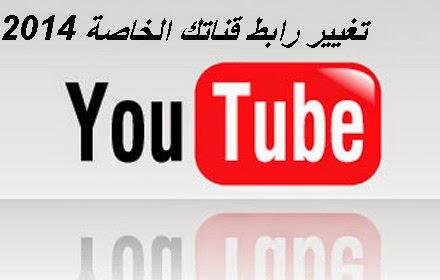 طريقة تغيير رابط قناتك على اليوتوب