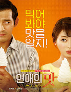 Yeonaeui mat (Love Clinic)