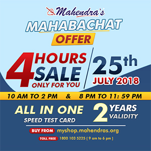 Mahendra's Mahabachat Offer | 4 Hours Sale | Details Of The Offer